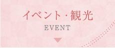 イベント・観光 EVENT