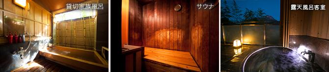 大浴場、貸切露天風呂イメージ